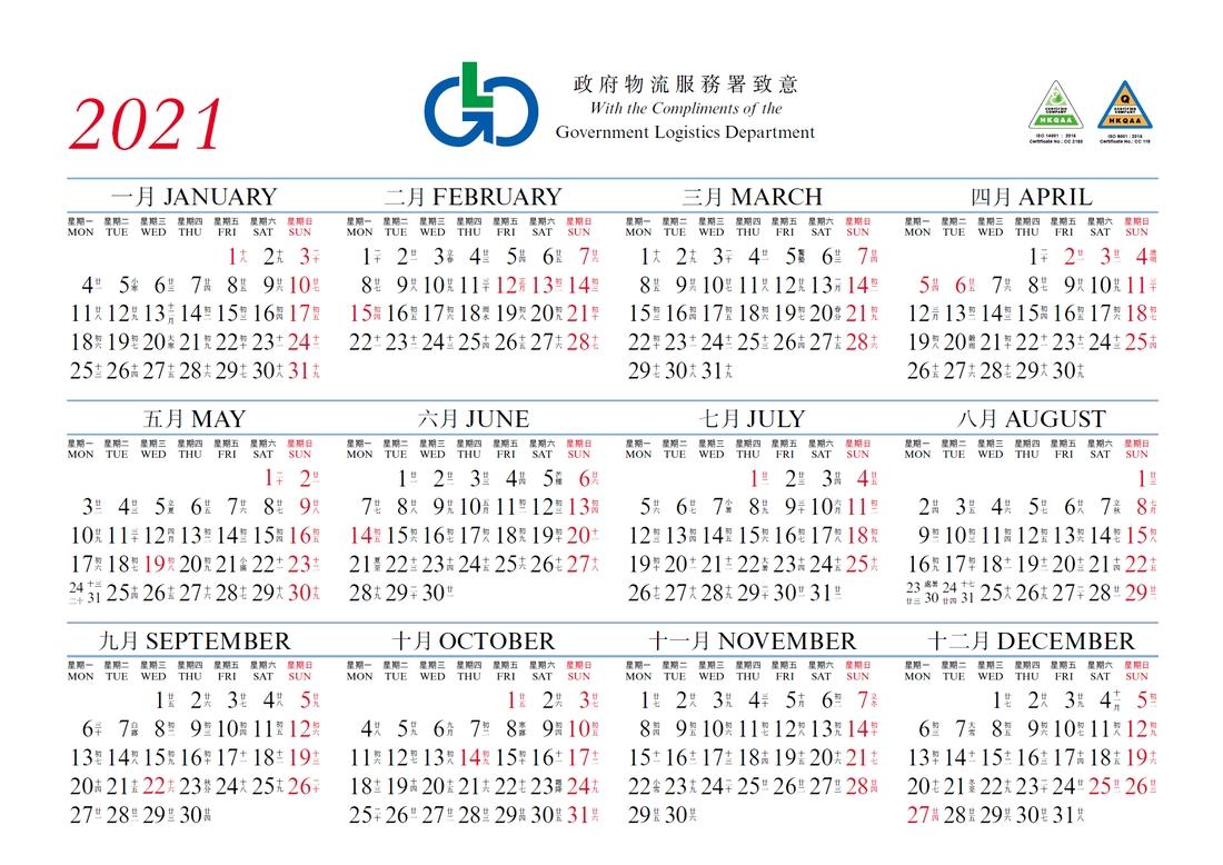 2021年曆】下載香港政府物流服務署二零二一年彩色版年曆(歷/农历