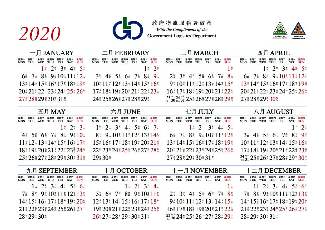 calendar 2020 hong kong calendario 2019