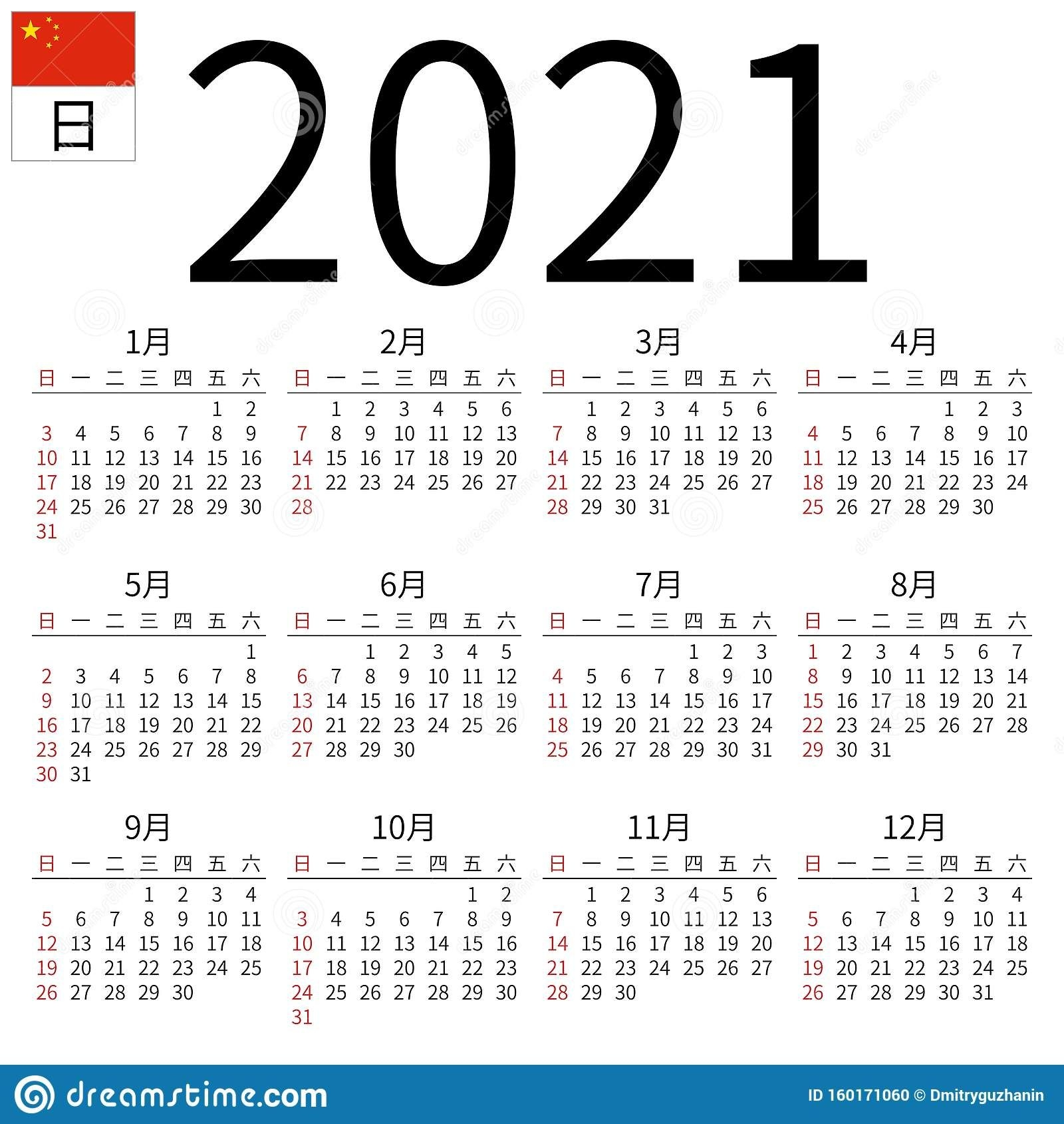 calendar 2021, chinese, sunday stock vector illustration