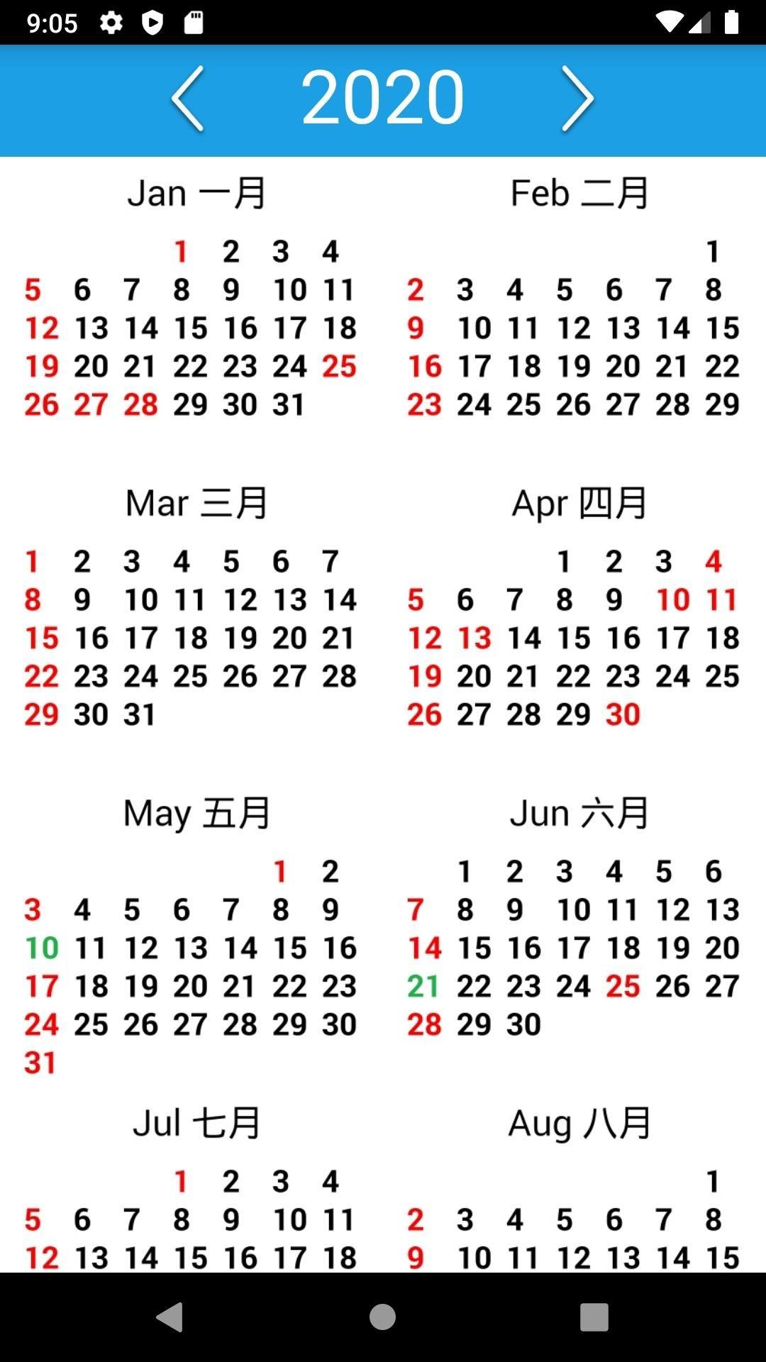 hk calendar for android apk download