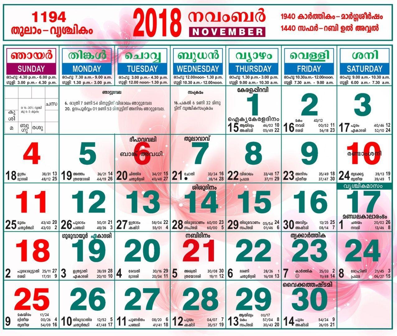 November 2018 Calendar Malayalam #calendar #malayalam