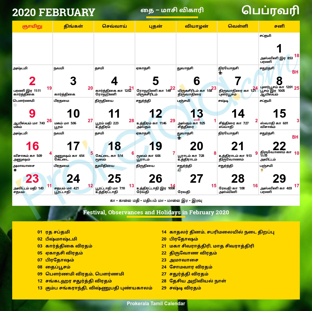Tamil Calendar 2020, February