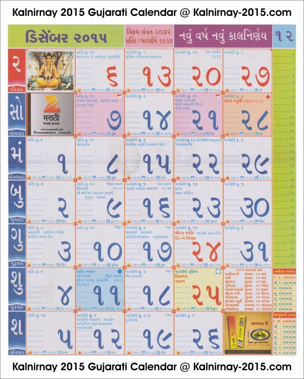 20 calendar 2021 gujarati free download printable