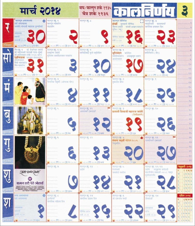 20 calendar 2021 in marathi free download printable
