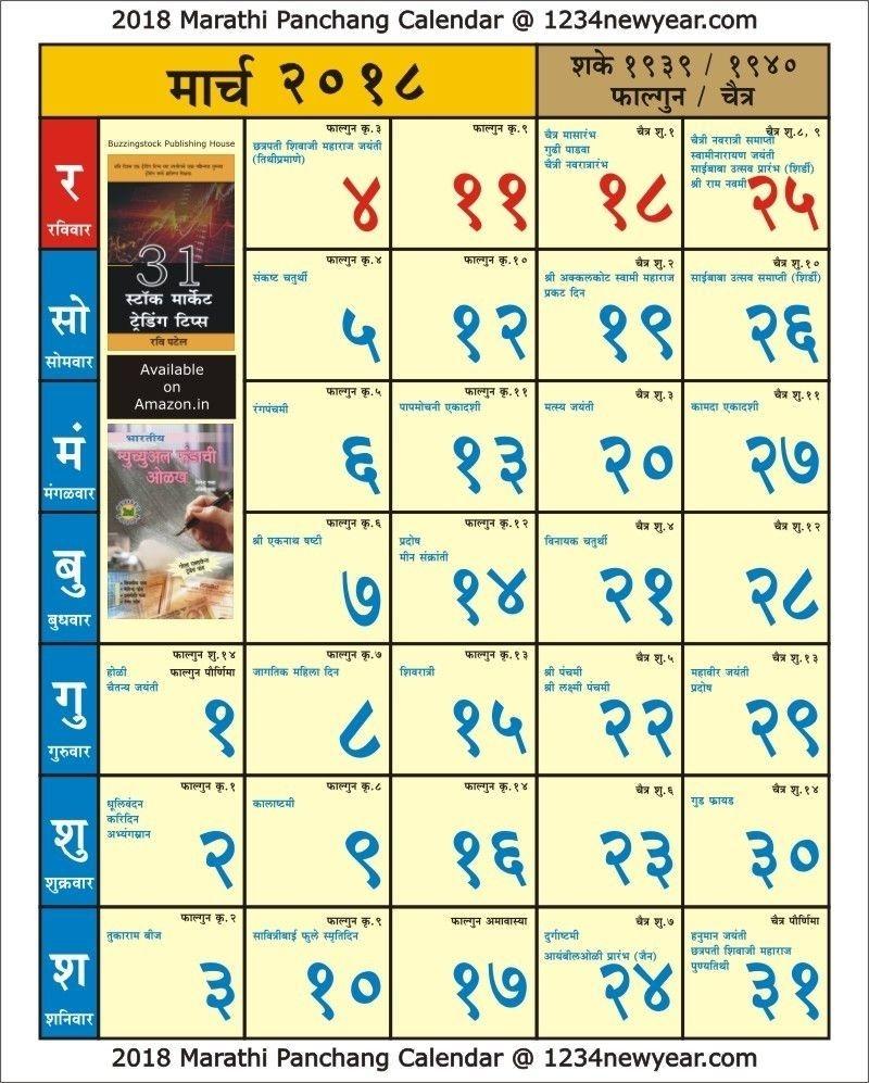 e calendar kalnirnay 2020 | month calendar printable