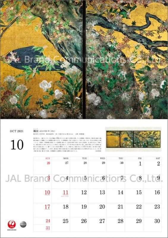 jal「art」 2021年カレンダー : 2021年カレンダー | hmv&books online