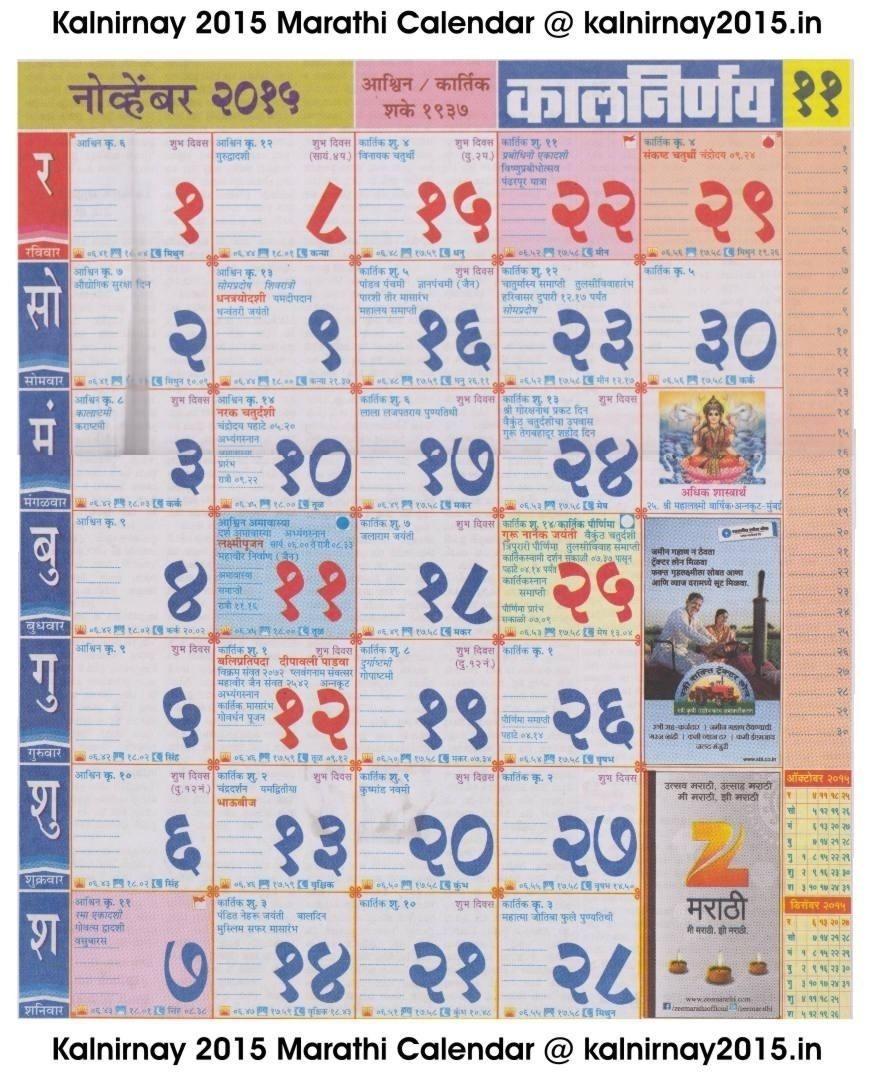 kalnirnay 2021 marathi calendar pdf free / calendar 2021