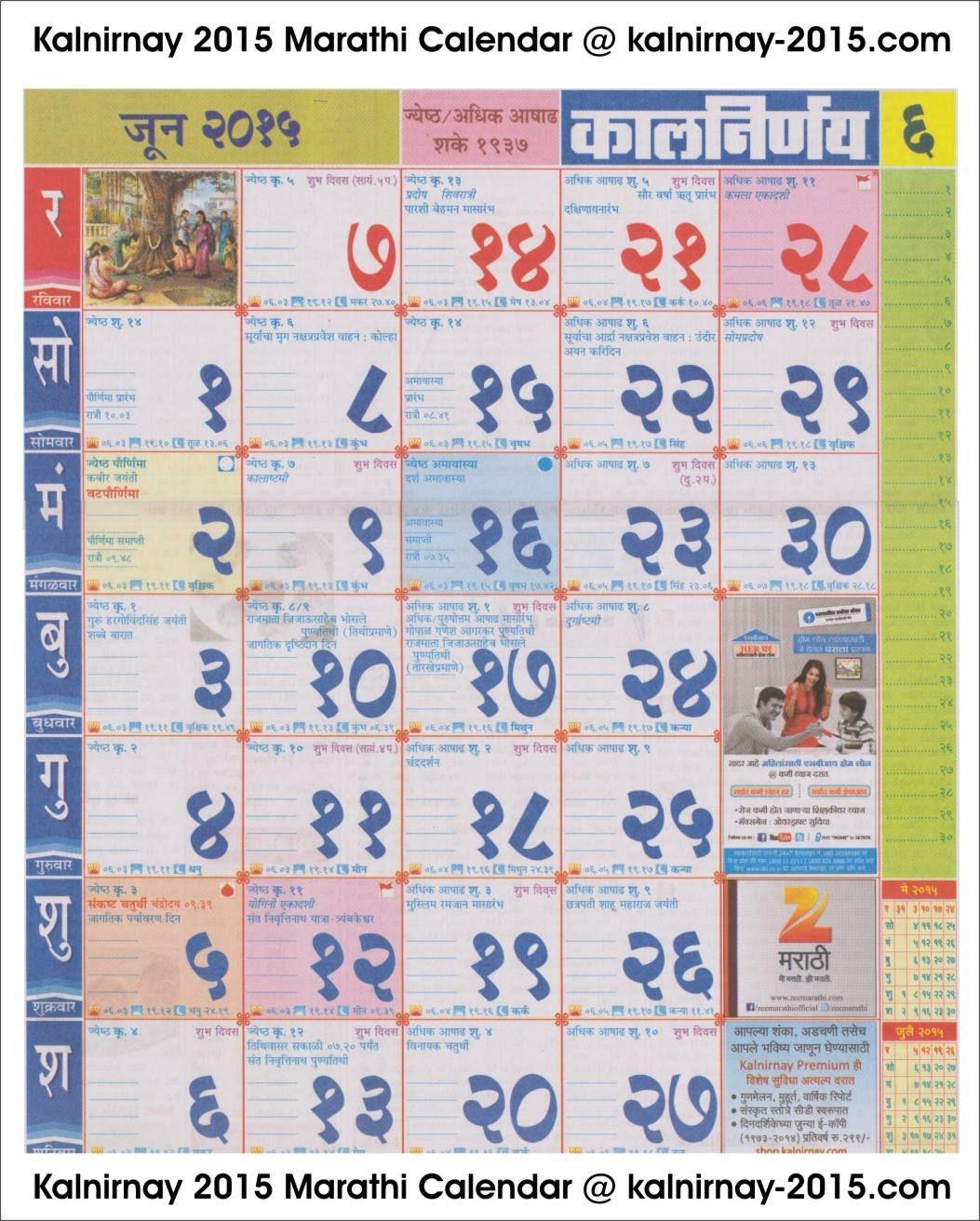 kannada mahalakshmi calendar 2015 pdf