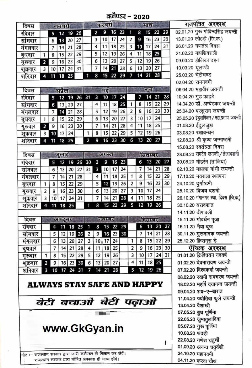 Shivira Panchang / Calendar 2021 राजस्थान शिविरा कैलेंडर